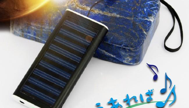 お客様への結果報告~EOO+イオプラス携帯型ソーラーチャージャー1350mAhが1300個売れました